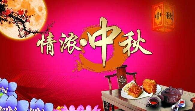 长春万博体育manbetx3.0科技股份有限公司恭祝大家中秋节快乐!